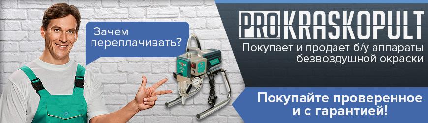 Покупка и продажа б/у окрасочных аппаратов в PRO-Краскопульт