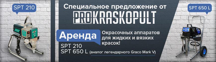 Аренда окрасочных аппаратов от PRO-Краскопульт
