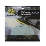 SCHTAER FILM абразивный диск D150 мм зеленый, 15отв, P280 (набор 10 шт)