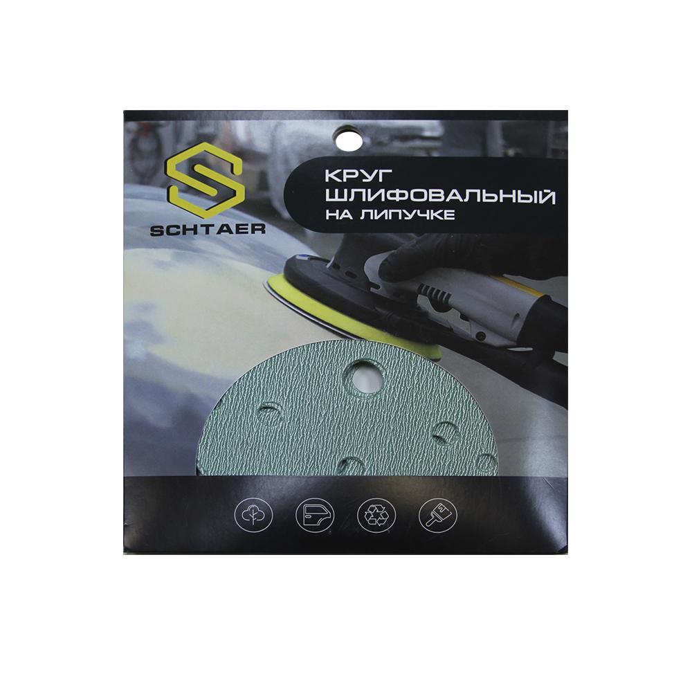 SCHTAER FILM абразивный диск D150 мм зеленый, 15отв, P500 (набор 10 шт)