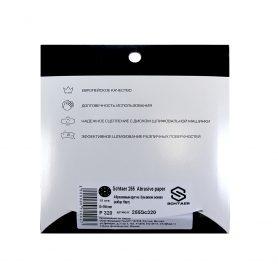SCHTAER 255 Abrasive paper абразив на бумажной основе в кругах, 15отв, P320 (набор 10 шт)