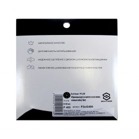 SCHTAER FILM абразивный диск D150 мм зеленый, 15отв, P400 (набор 10 шт)
