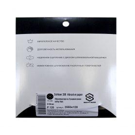 SCHTAER 255 Abrasive paper абразив на бумажной основе в кругах, 15отв, P120 (набор 10 шт)
