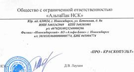 Благодарственное письмо АльтаПак Нск Новосибирск