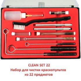 Набор для обслуживания краскопульта CLEAN SET 22