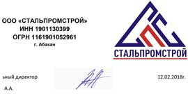 стальпром благодарность